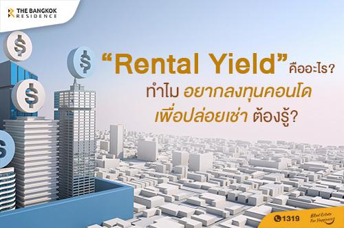 Rental Yield คืออะไร? ทำไมอยากลงทุนคอนโดเพื่อปล่อยเช่าต้องรู้?