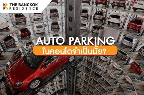 Auto Parking ดียังไง?