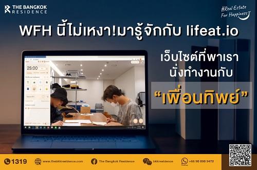 WFH นี้ไม่เหงา!มารู้จักกับ lifeat.io เว็บไซต์ที่พาเรา นั่งทำงานกับเพื่อนทิพย์ วาร์ปเที่ยวได้ทั่วโลก