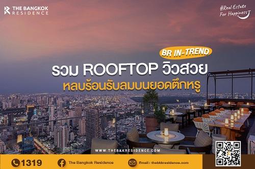 รวม Rooftop วิวสวย หลบร้อนรับลมบนยอดตึกหรู