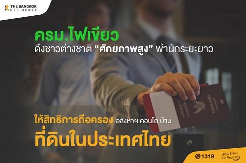 ครม.ไฟเขียวดึงชาวต่างชาติ ให้สิทธิการถือครองอสังหาฯ คอนโด บ้าน ที่ดินในประเทศไทย