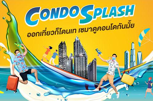 Condo Splash ออกเที่ยวก็โดนเท เซมาดูคอนโดกันมั้ย