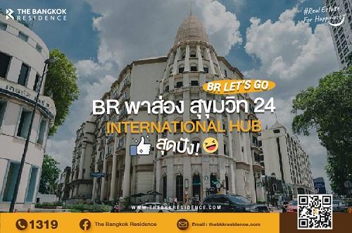 BR พาส่อง สุขุมวิท 24 International Hub สุดปัง