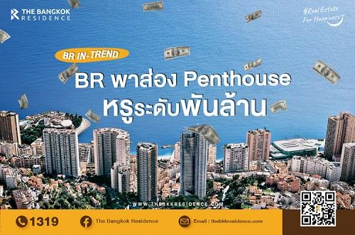 BR พาส่อง Penthouse หรูแพงระดับพันล้าน