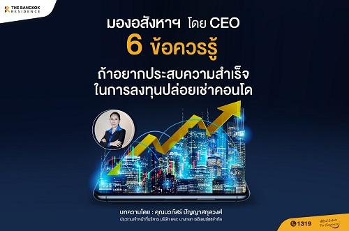 6 ข้อควรรู้ ถ้าอยากประสบความสำเร็จในการลงทุนปล่อยเช่าคอนโด